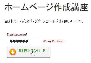 パスワードを間違えた場合