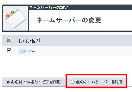 ネームサーバーをお名前.com以外に変更