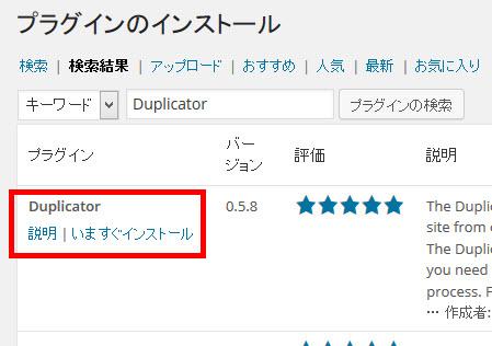 Duplicatorプラグインのインストール