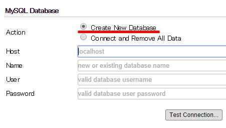 移行先のデータベース情報の入力