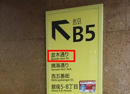 銀座駅B5出口