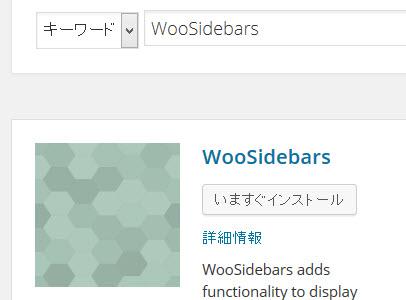 WooSidebarsプラグインのインストール