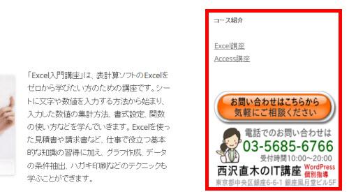 固定ページ用のサイドバーが表示される