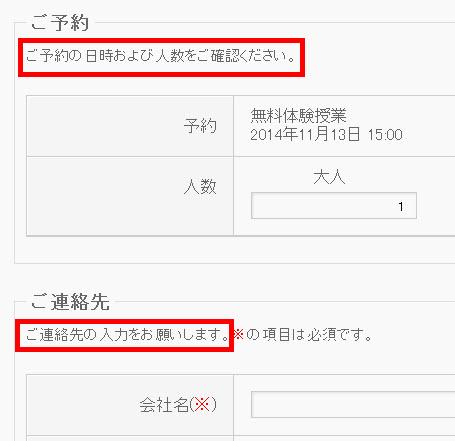 予約フォームの説明文(MTS Simple Booking C)