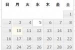 カレンダーから日付を選択できるjQueryのDatepicker