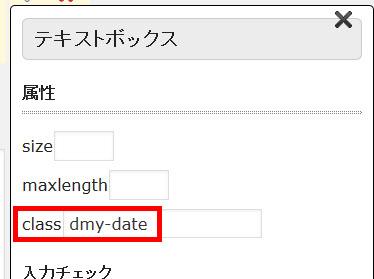 日付項目のclass名を設定