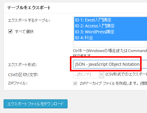 テーブルをJSON形式でエクスポート
