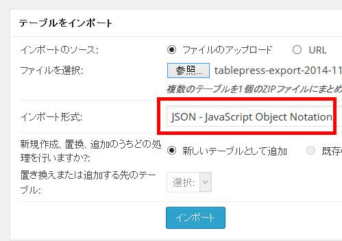 JSON形式のテーブルデータをインポート