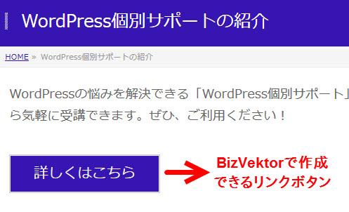 BizVektorならリンクボタンも簡単に作成できる