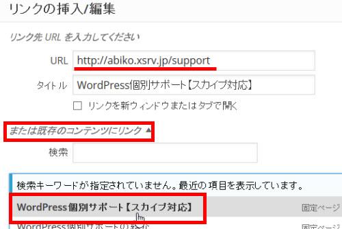 サイト内のページに移動するリンクの場合
