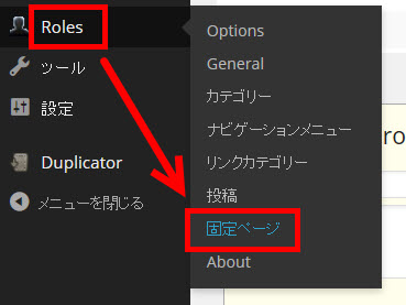 「Roles」‐「固定ページ」へ