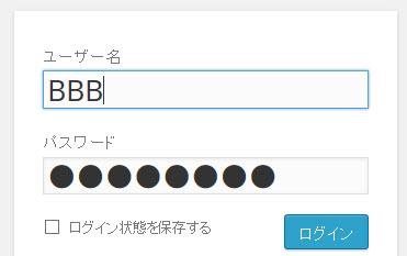 Bさんとしてログイン