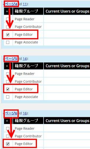 ロール「456編集」にページ4からページ6の編集権限を付与