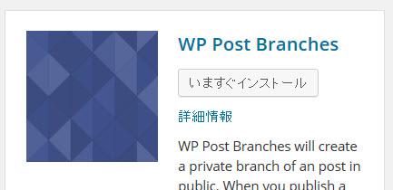 WP Post Branchesプラグインのインストール