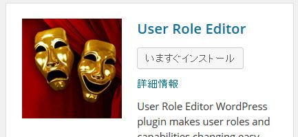 User Role Editorプラグインのインストール