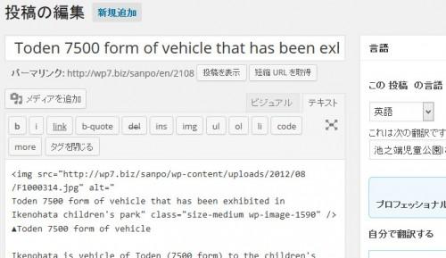 日本語記事を英語版に翻訳