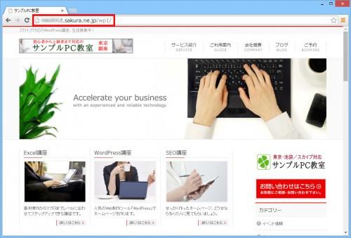 「http://ユーザー名.sakura.ne.jp/フォルダ名」のサイトが完成