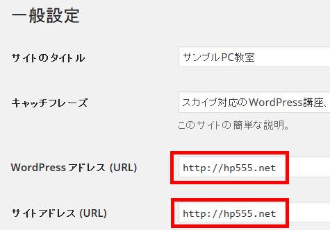 「http://ユーザー名.sakura.ne.jp/フォルダ名」を独自ドメインに変更