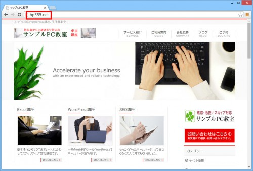 ホームページのURLが独自ドメインに変更される