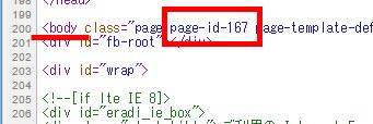 このページ固有のclass名を調べる