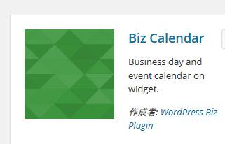 Biz Calendarプラグインをインストール