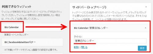 営業日カレンダーをサイドバーに追加