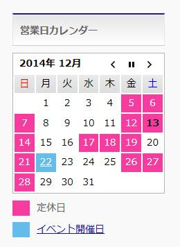 営業日カレンダーの例