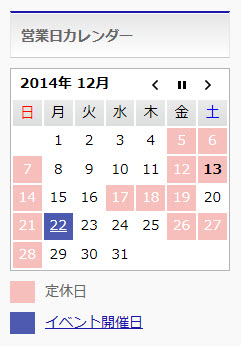 休日・イベント開催日の背景色を変更