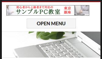 「OPEN MENU」をロゴ画像の下に表示