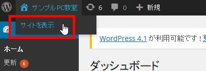 「サイトを表示」をクリック