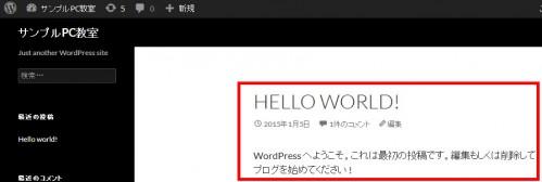 テスト表示用の記事「Hello world!」