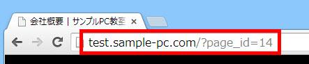 現在の固定ページのURL例
