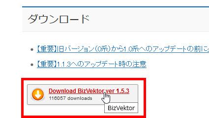 BizVektorのダウンロード