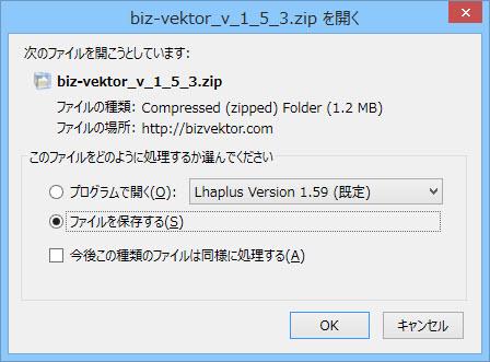 BizVektor(biz-vektor_v_x_x.zip)の保存