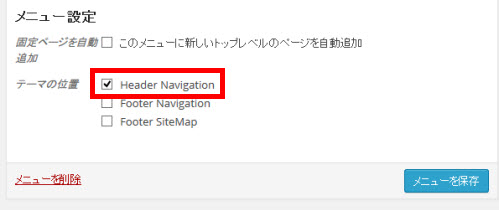 このメニューを「Header Navigation」に表示
