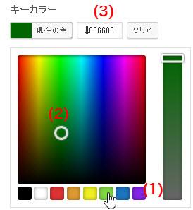 「色を選択」メニュー
