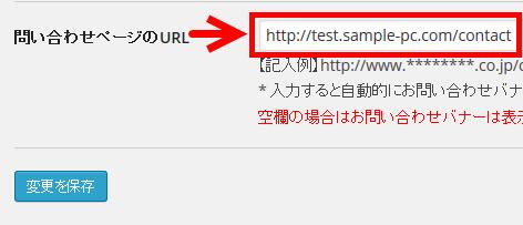 お問い合わせページのURLを設定