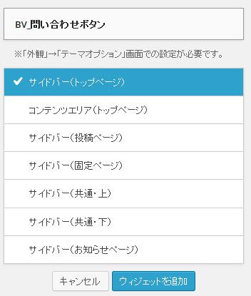 「BV_問い合わせボタン」ウィジェットをサイドバーに配置