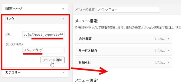カスタム投稿のアーカイブページをリンクでメニューに追加