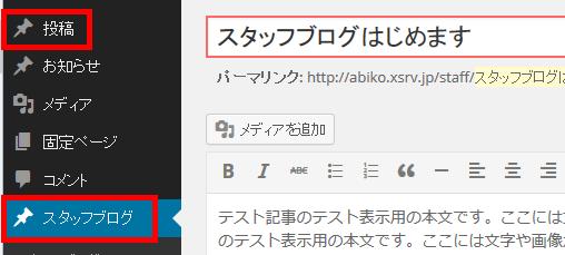 「投稿」とは別に管理する「スタッフブログ」メニューを作成できる