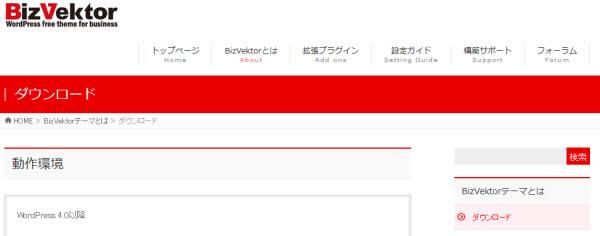BizVektorのダウンロードページ