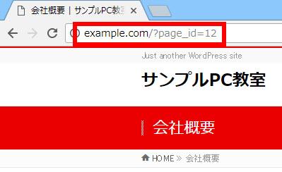 現在の固定ページのURL例(スラッグが反映されていない)