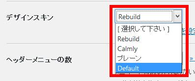 デザインスキンの選択(Defaultに変更)