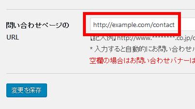 お問い合わせページのURLを設定(「外観」-「テーマオプション」-「連絡先」)