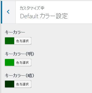 Defaultデザインスキンで選べる3つの色