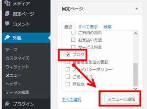 固定ページ「ブログ」をメニューに追加