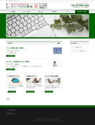作成するサイトのイメージ