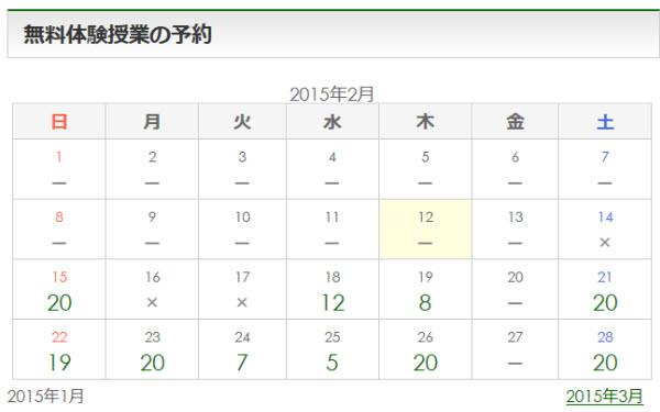 予約カレンダーに残席数を表示する