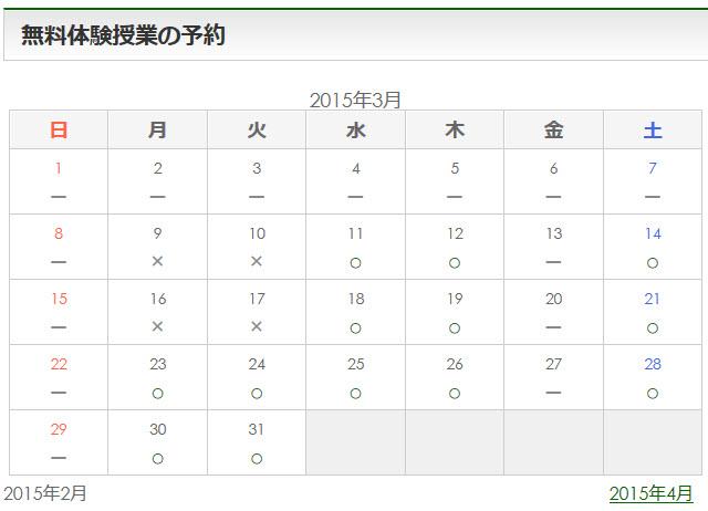 予約カレンダーに表示される文字の「○」「×」