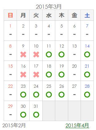 スマホでの予約カレンダー